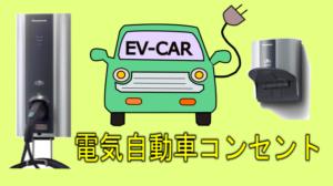 電気自動車コンセント設備