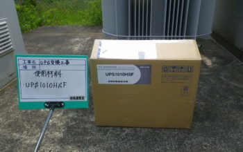 無停電電源装置/UPSの設置